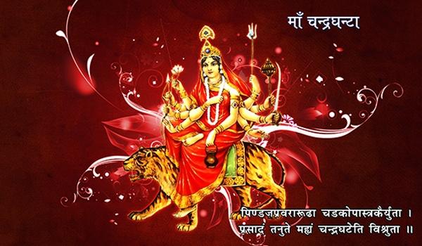 नवरात्रि के तीसरे दिन माँ चंद्रघंटा की पूजा से होगी शत्रुओ पर विजय!