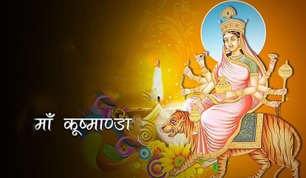 नवरात्रि के चौथे दिन माँ कुष्मांडा की आराधना से मिलती है सांसारिक दुखो से मुक्ति