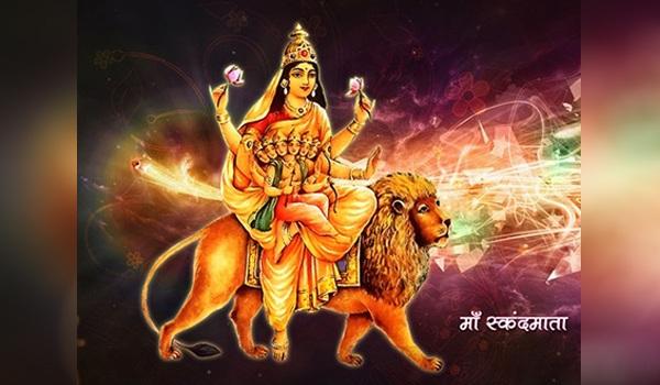 नवरात्रि के पांचवे दिन माँ स्कन्द माता देती है योग्य संतान प्राप्ति का वरदान