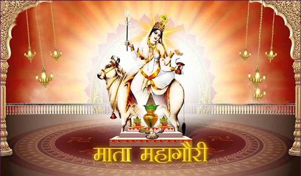 नवरात्रि के आठवे दिन माँ महागौरी की कृपा से गृहस्थ होते है सुखी!