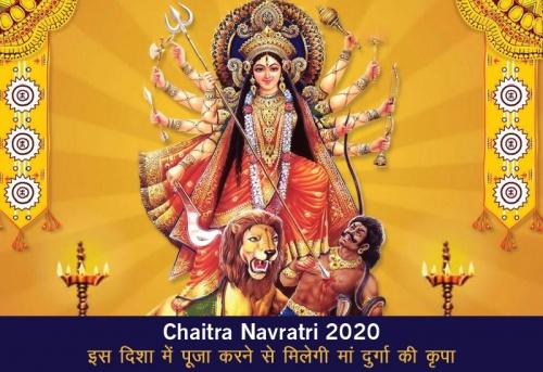 Chaitra Navratri 2020: इस दिशा में पूजा करने से मिलेगी मां दुर्गा की कृपा