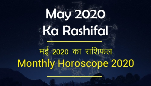 May Monthly Horoscope 2020